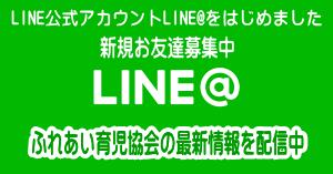 ★LINE@お友達追加★